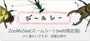 ZooMuSee(ズームシー)(web限定版)少し重たいですが、サーバが変わって再公開