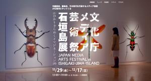 """<span class=""""title"""">メディア芸術祭石垣島展</span>"""